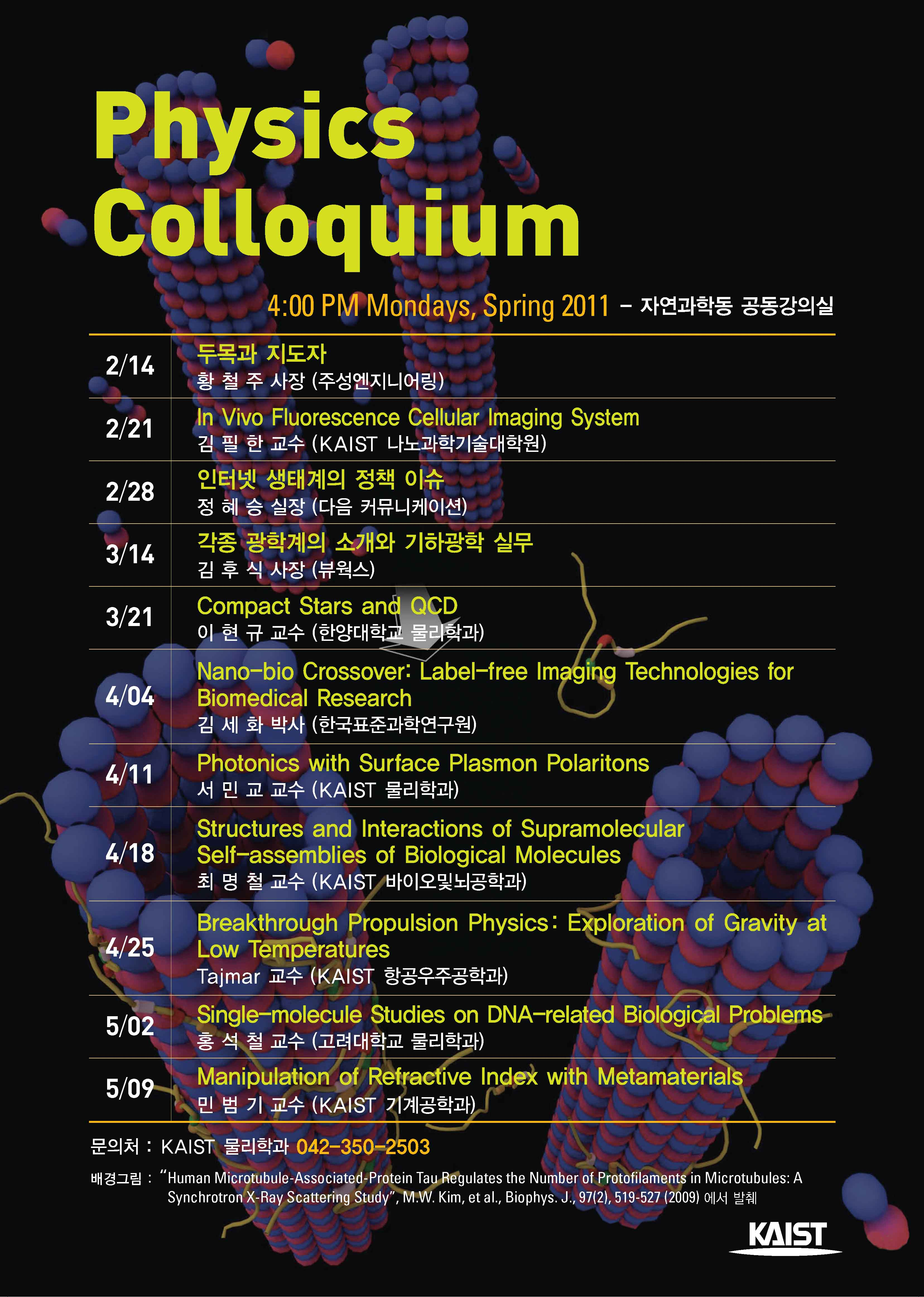2011springColloquium.jpg