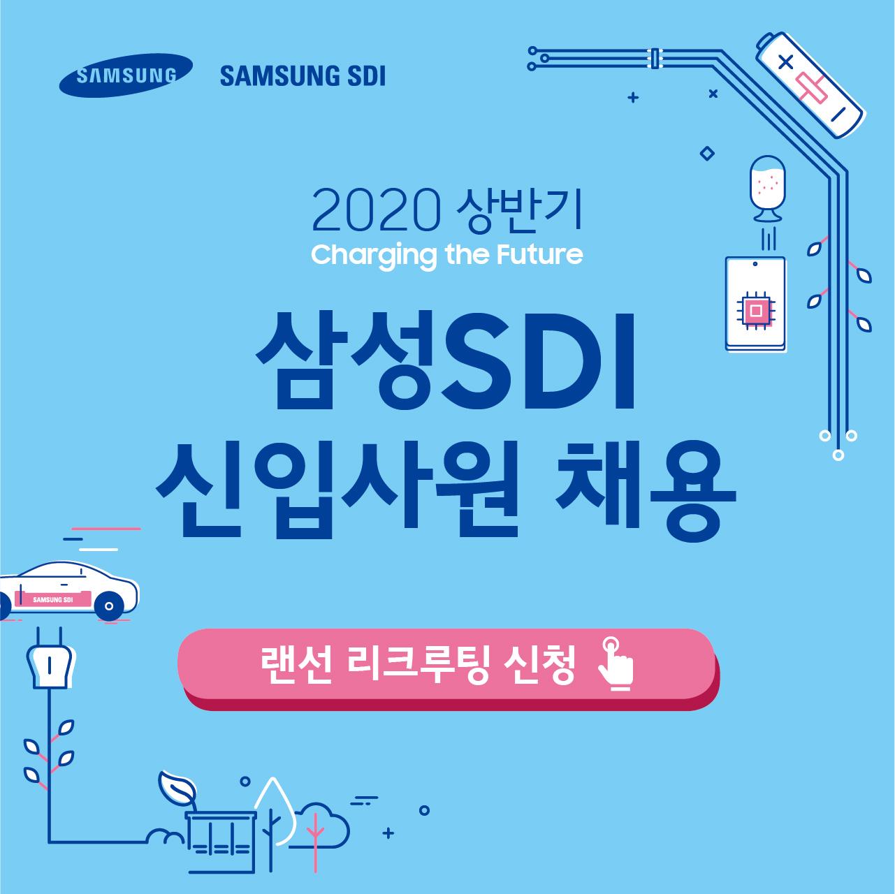 2020년_상반기_삼성SDI_신입사원_채용_랜선리크루팅_참여안내포스터_최종.jpg