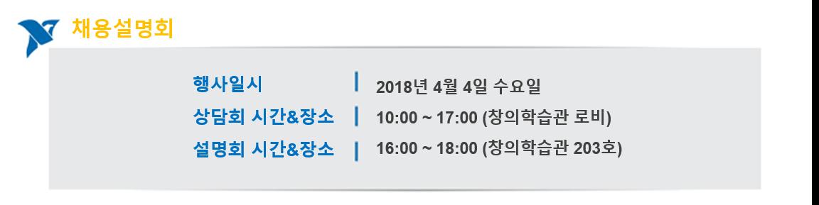 한국NI 2018년 상반기 채용 (3).png